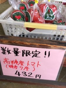 高糖度トマト 直売