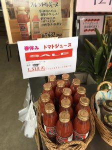 ジュース セール